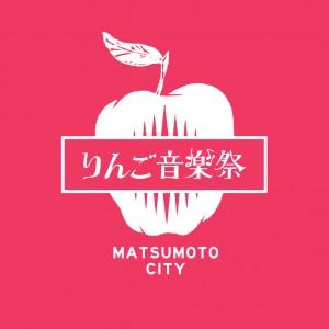 りんご音楽祭